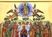 Денеска е Спасовден - Вознесение Христово