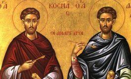 Денеска е Св. маченици и бесребреници Козма и Дамјан