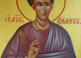 Денеска е Св. апостол Филип