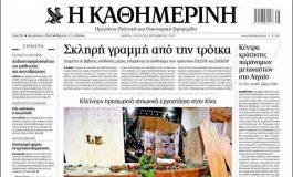 """""""Катимерини"""" за политичката состојба во Македонија"""