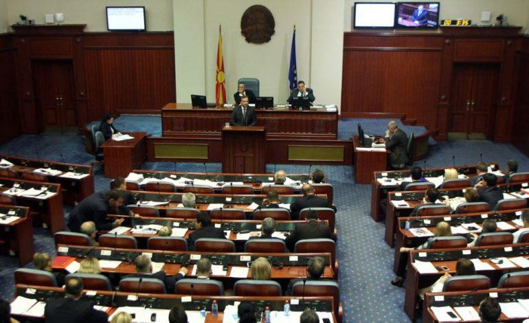 Четиринаесетто продолжение на конститутивната седница на Собранието