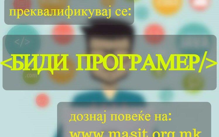 Проект на МАСИТ за преквалификација и вработување