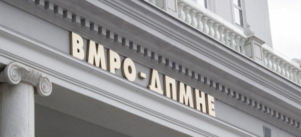 ВМРО-ДПМНЕ: Собранието без опозиција донесе неуставен закон за двојазичност