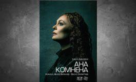 """Велешкиот театар со претставата """"Ана Комнена"""" на """"Охридско лето"""""""