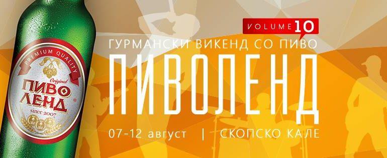 """""""Пиволенд 2017"""" од 7. до 12 август, потоа """"Супер Скопје"""""""