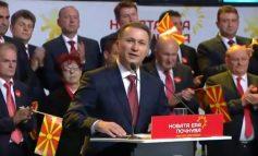 """""""Нова Ера"""" - Конвенција на ВМРО-ДПМНЕ"""