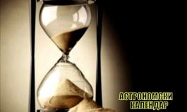 Астрономски календар - 9 март