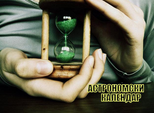 Астрономски календар – 17 февруари