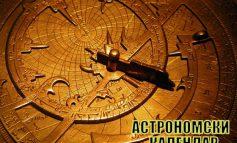 Астрономски календар - 16 јануари