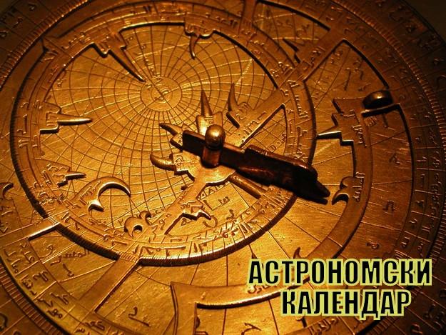 Астрономски календар – 14 ноември