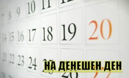 На денешен ден - 12 јануари