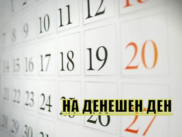 На денешен ден – 11 април
