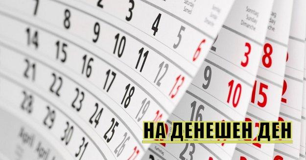 На денешен ден – 10 април