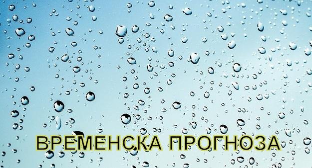 Времето денеска: променливо облачно и врнежливо
