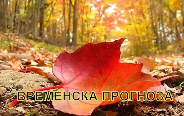 Денеска и утре сончево