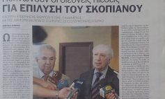 Медиумите во Грција сакаат да кумуваат име на Република Македонија