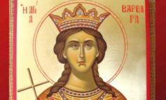 Денеска е Св. Варвара