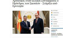 Грчките медиуми за средбата Ердоган - Иванов