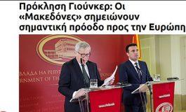 Јункер одби да одговори дали е оправдано Грција да бара од Македонија промена на Устав