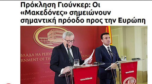 Грците, по Меркел, сега му се лутат и на Јункер